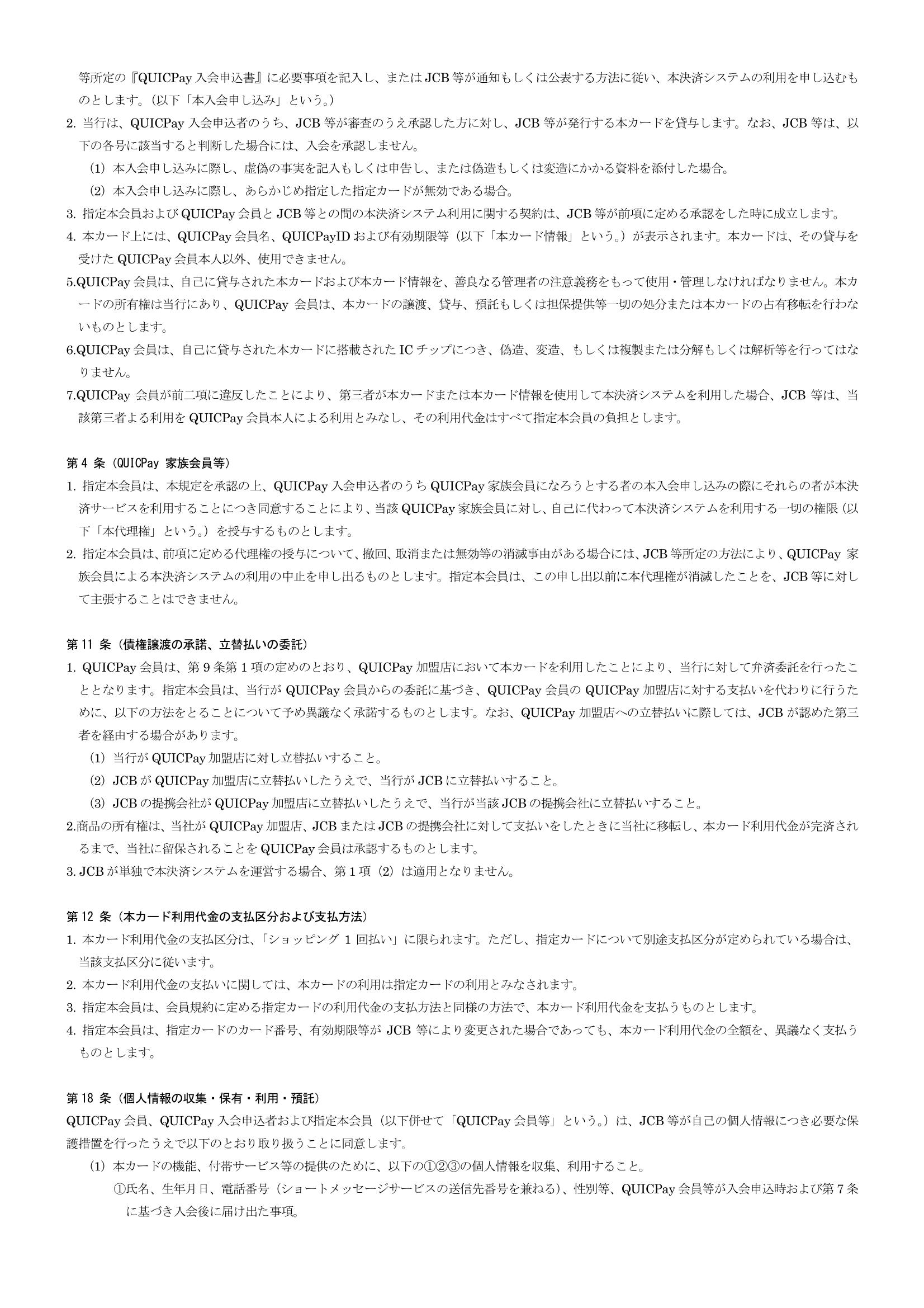 明細 co サービス e Jcb
